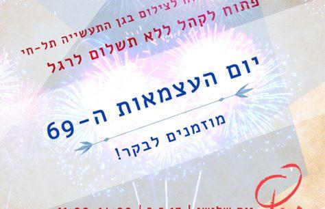יום העצמאות במוזיאון הפתוח לצילום